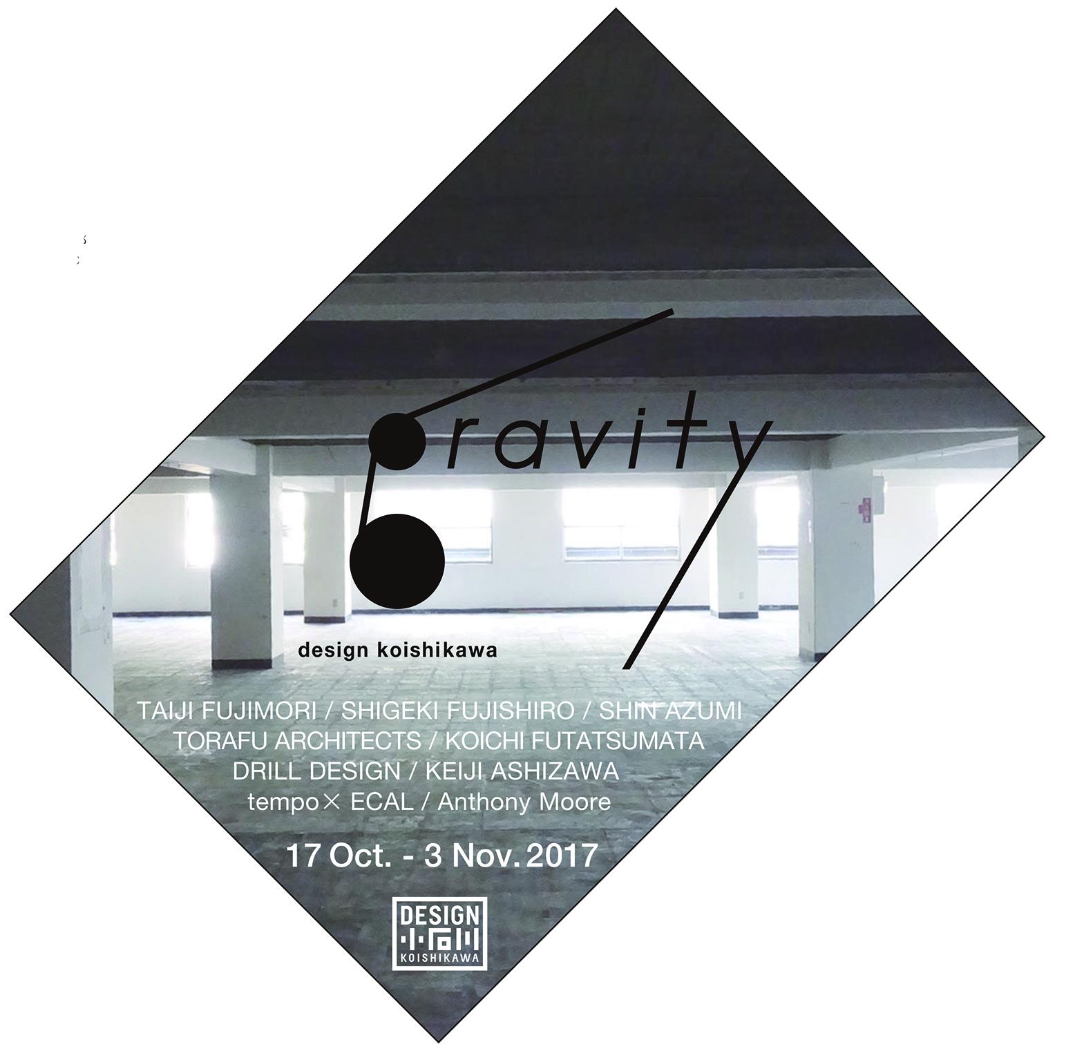 gravity_DM_OL-2 cmyk