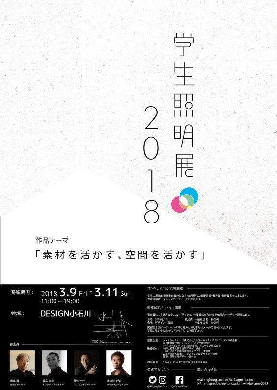 学生照明展2018ポスター